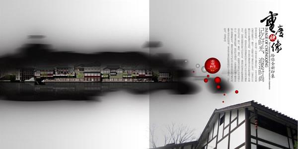 重庆映像地产招商手册设计 创意策划 平面饕餮 中国广告人网站Http