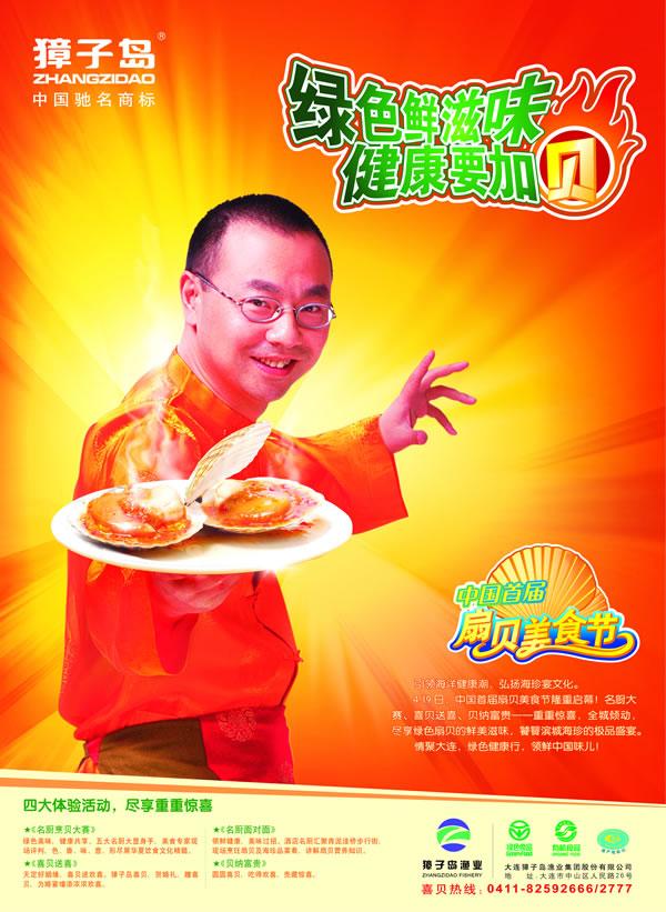 销策略激活海鲜-品牌岛喜贝上市獐子及v策略推上海商铺美食外卖图片