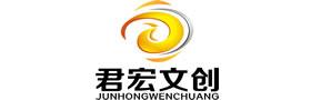 杭州君宏文化创意有限公司