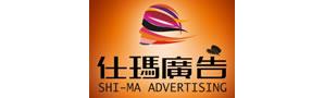 广州仕玛广告有限公司