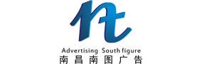 江西省南昌市南图广告有限公司