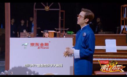 京东侦探携手精华TV《视频大芒果》开启金融战略明星教学图片