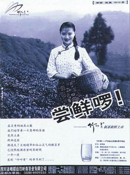 竹叶青茶叶平面广告